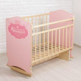 Детская кроватка «Принцесса» на колёсах или качалке, с поперечным маятником, цвет розовый