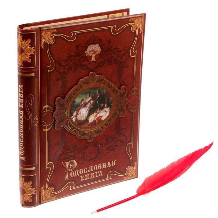 Родословная книга с пером « История семьи», 30 листов, 24,5 х 29,2 см