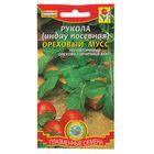 Семена Индау (Руккола) посевная, Ореховый мусс, 1 г