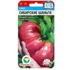 "Семена Томат ""Сибирские шаньги"", среднеранний, 20 шт"