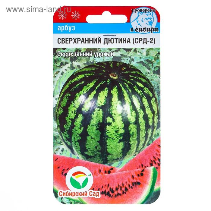 Семена Арбуз Сверхранний Дютина 2, 4 шт