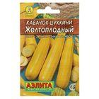 "Семена Кабачок цуккини ""Желтоплодный"", 1,5 г"