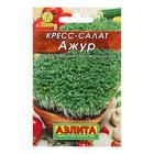 "Семена Кресс-салат ""Ажур"", 1 г"