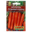 """Семена Морковь """"Осенний король"""" """"Лидер"""", 2 г ,"""