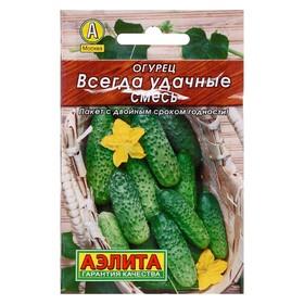 Семена Огурец Всегда удачные, пчелоопыляемый, смесь, 0,5 г (комплект из 40 шт.)