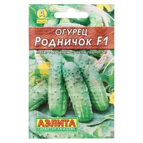 Семена Огурец 'Родничок' F1, среднеспелый, пчелоопыляемый, 0,3 г (комплект из 30 шт.)