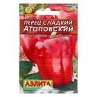 "Семена Перец сладкий ""Агаповский"", 0,3 г"