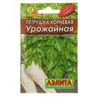 "Семена Петрушка корневая ""Урожайная"", 2 г"