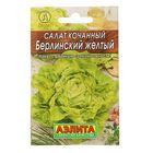 Семена Салат Берлинский желтый кочанный, 0,5 г