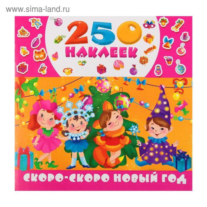 250 наклеек. Скоро-скоро Новый год. Автор: Горбунова И.В., Дмитриева В.Г.