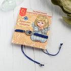 """Charm bracelet """"Children's"""" eye in weaving, color blue"""