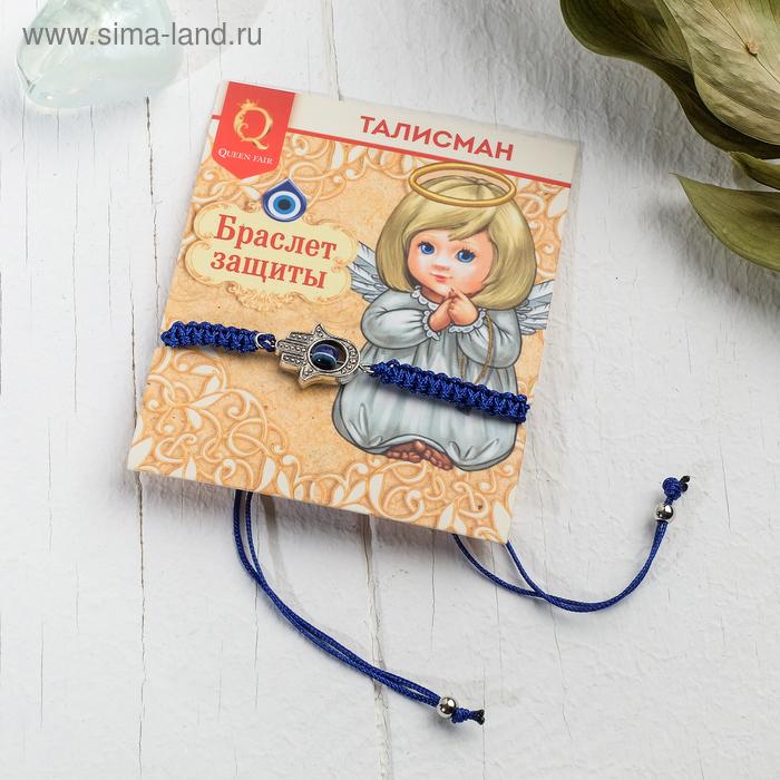 """Браслет-оберег """"Детский"""" глазик в плетении, цвет синий"""
