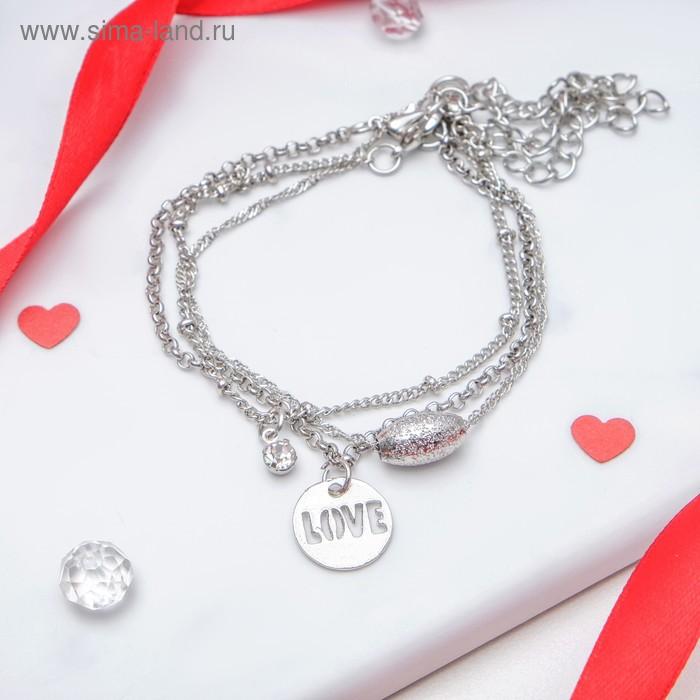 """Браслет металл """"Романтик"""" любовь, набор 3 штуки, цвет серебро"""