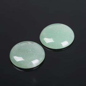 Cabochon Jade round 25mm (set of 2pcs)