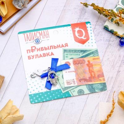 """Булавка-оберег с бантиком """"Прибыльная"""", цвет синий в серебре"""