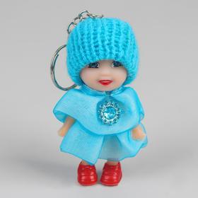 Куколка-брелок «Девочка», рюшечки, цвета МИКС в Донецке