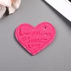 """Декор для творчества кожзам """"Сердце ярко-розовое"""" набор 6 шт 3,7х3 см"""