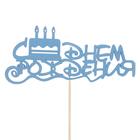 """Топпер """"С Днём Рождения. Торт со свечками"""", 15 х 6,9, синий"""