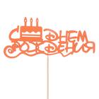 """Топпер """"С Днём Рождения. Торт со свечками"""", 15 х 6,9, красный"""
