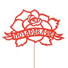 """Топпер """"Поздравляю с розой"""", 12,5 х 8, красный"""
