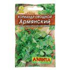 """Семена Кориандр овощной """"Армянский"""", 3 г"""