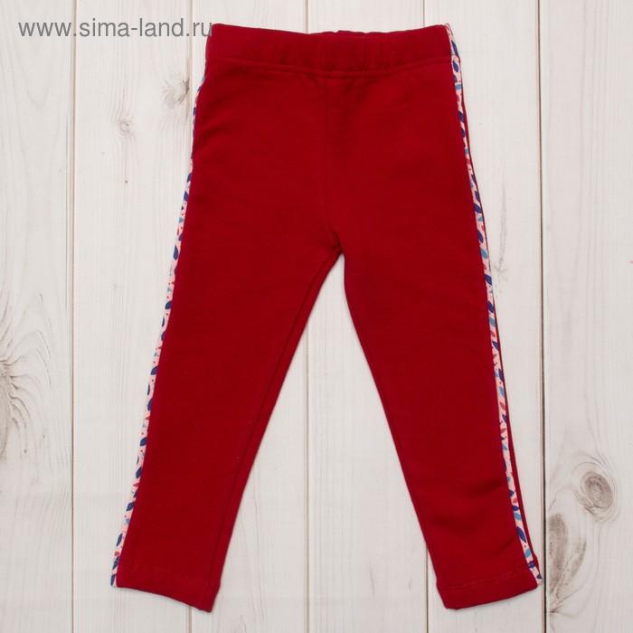 Брюки (легинсы) для девочки, рост 110 см, цвет красный 10155