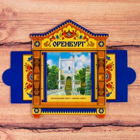 """The sliding magnet in the shape of a window """"Orenburg"""""""