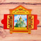 Магнит раздвижной в форме окошка «Саранск»