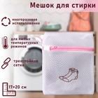 Мешок для стирки, крупная сетка, трехслойная 180 гр, 17х20x33 см, цвет МИКС