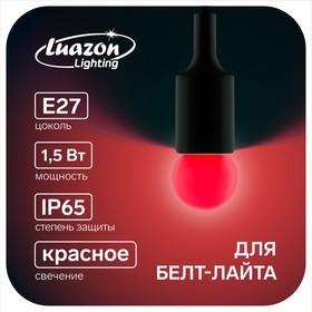 Лампа светодиодная декорат., G45, Е27, 1,5 Вт, для белт-лайта, красный