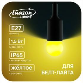 Лампа светодиодная декоративная, G45, Е27, 1.5 Вт, для белт-лайта, свет желтый