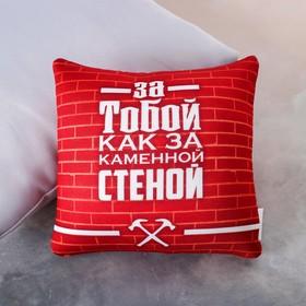 Подушка-антистресс «За тобой, как за каменной стеной»