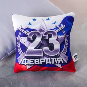 Подушка-антистресс «23 Февраля»