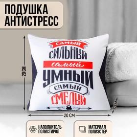 Подушка-антистресс «Самый сильный, самый умный, самый смелый»