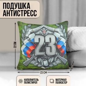 Подушка-антистресс «23», хаки