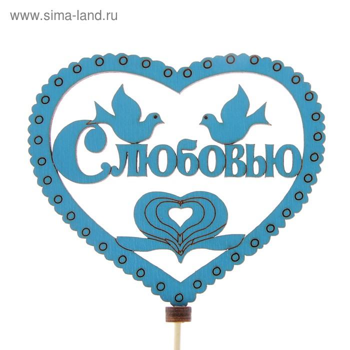 Топпер «С любовью», в сердце, голубой