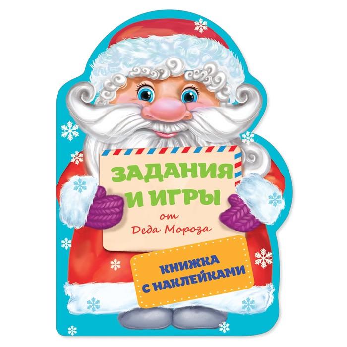 Купеческий Курган, Книжка с наклейками формовая «Дед Мороз», 16 х 22 см, 12 страниц