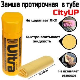 Замша протирочная CityUP, CA-222, 32 х 43 см, в тубусе