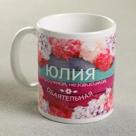 """Кружка """"Юлия"""" цветы, 320 мл"""