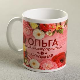 Кружка «Ольга», 330 мл