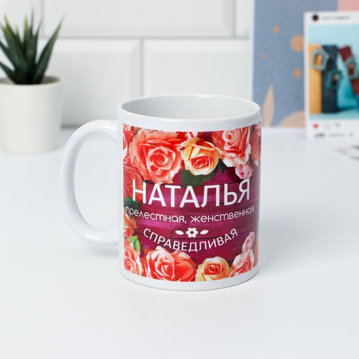 """Кружка с сублимацией """"Наталья"""" цветы, 300 мл"""