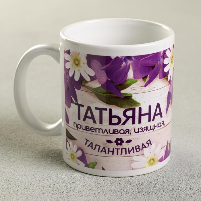 Кружка «Татьяна», 330 мл