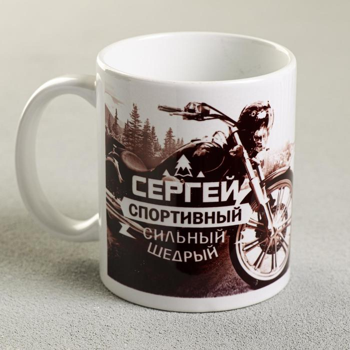 Кружка «Сергей», 330 мл - фото 1752421