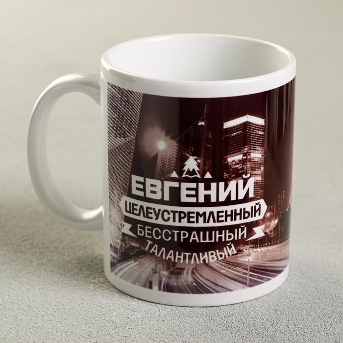"""Кружка с сублимацией """"Евгений"""" ночной город, 300 мл"""