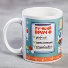 """Кружка """"Лучший врач"""""""