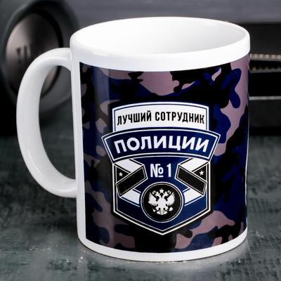 Кружка «Лучший сотрудник полиции», 330 мл