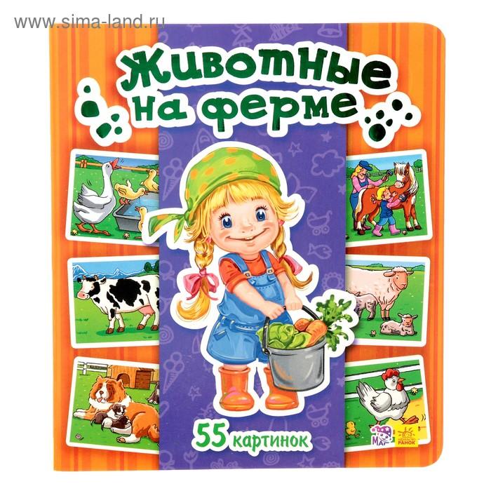 Моя первая энциклопедия в картинках «Животные на ферме»