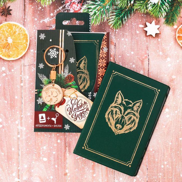 """Подарочный набор: обложка для автодокументов+брелок """"С Новым годом!"""""""