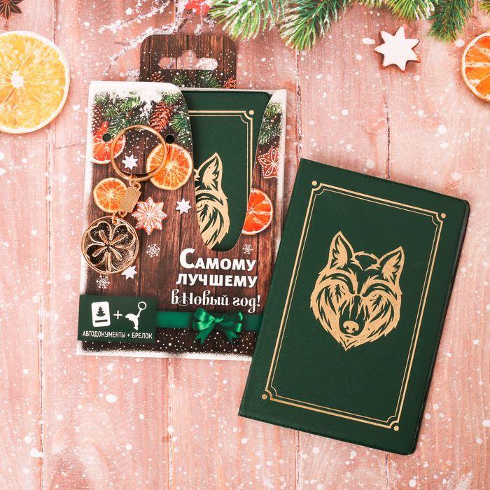 """Подарочный набор: обложка для автодокументов+брелок """"Самому лучшему в Новый год!"""""""