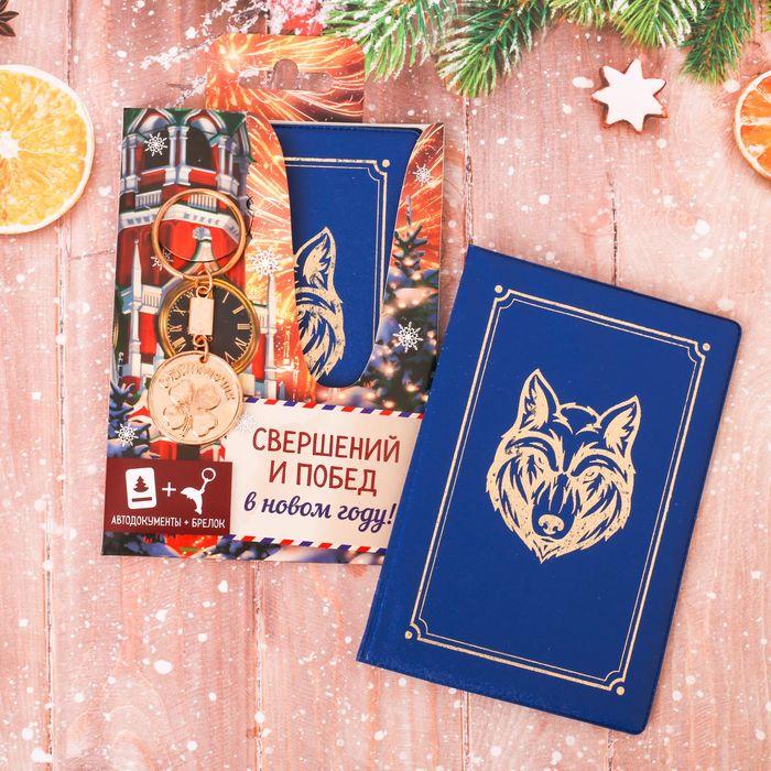 """Подарочный набор: обложка для автодокументов+брелок """"Свершений и побед в Новом году!"""""""